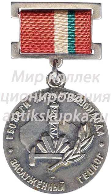 Знак «Заслуженный геолог Таджикской ССР»