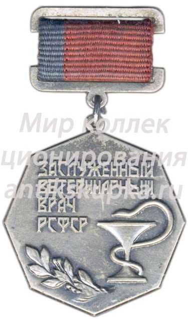 Знак «Заслуженный ветеринарный врач РСФСР»