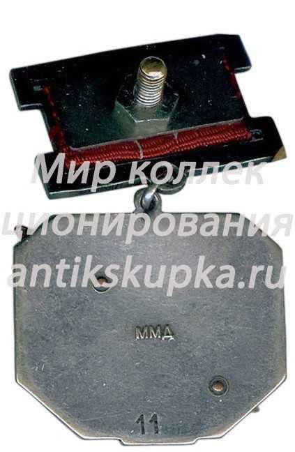 Знак «Заслуженный военный штурман СССР»