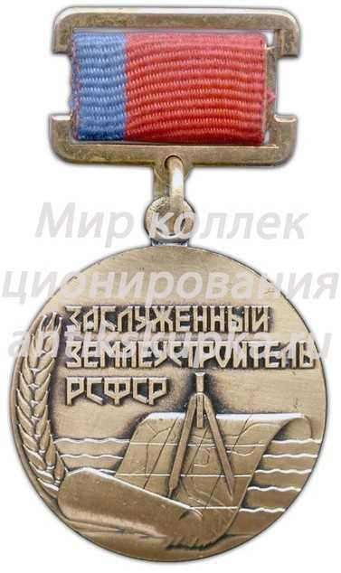 Знак «Заслуженный землеустроитель РСФСР»