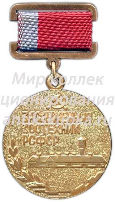 Знак «Заслуженный зоотехник РСФСР»