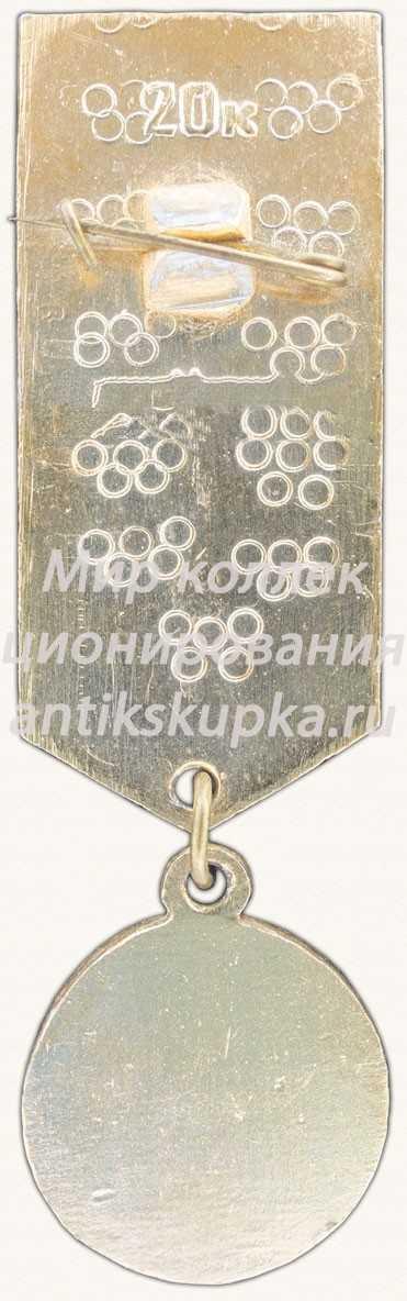Академическая гребля. Серия знаков «Олимпиада-80»