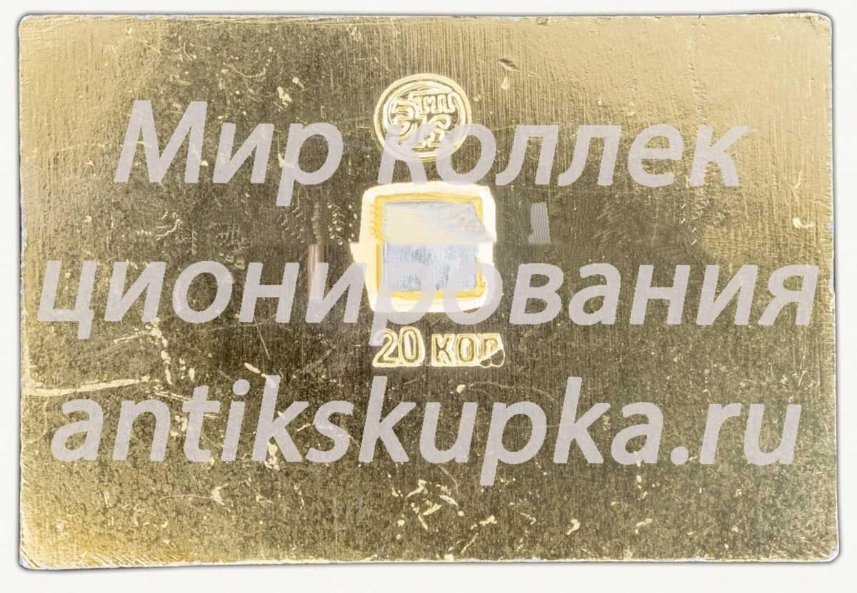 «Академик Курчатов». Серия знаков «Корабли Науки»