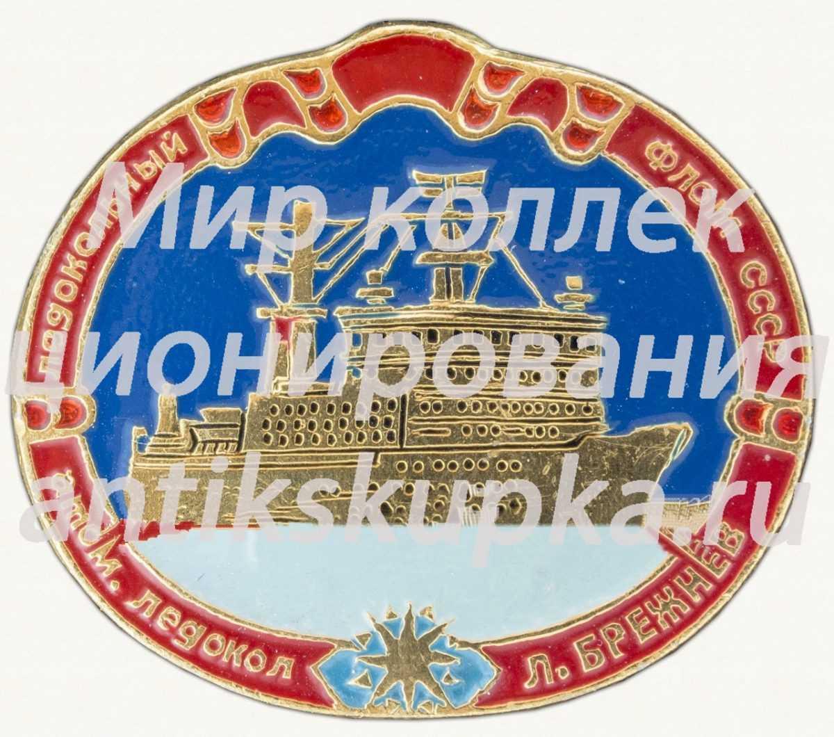 Атомный ледокол Л.Брежнев. Серия знаков «Ледокольный флот СССР»