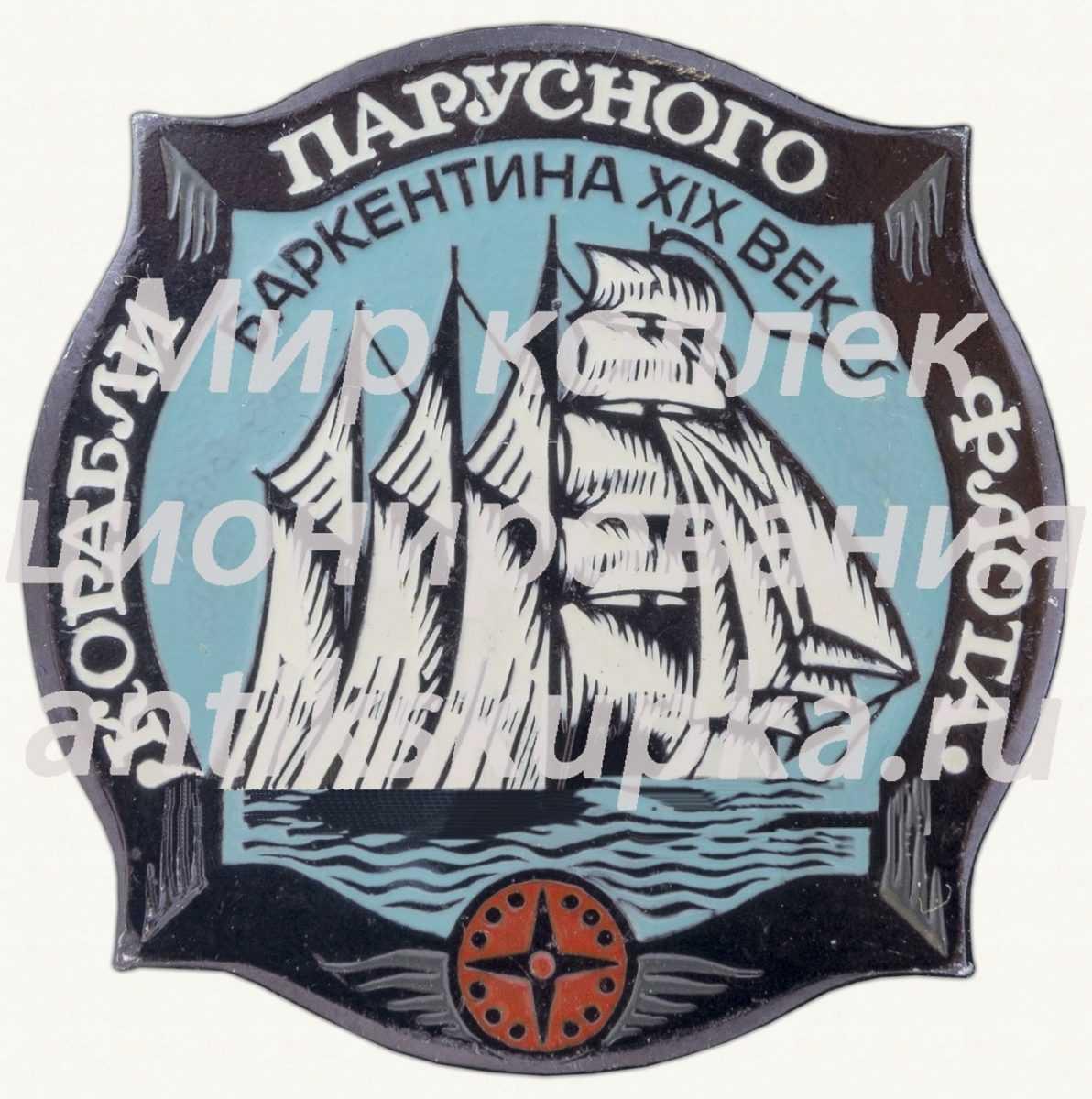 «Баркентина XIX век». Серия знаков «Корабли парусного флота»