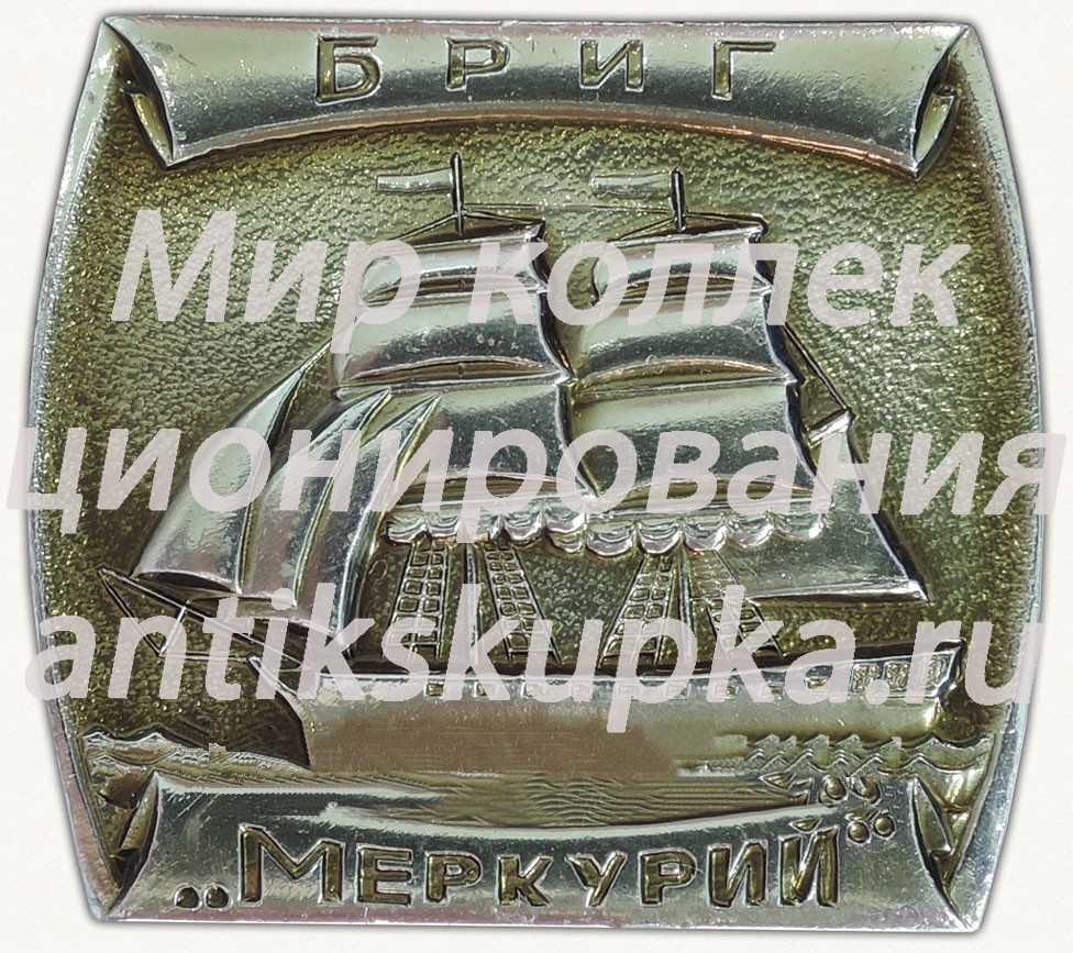 Бриг «Меркурий». Знак из серии «Корабли Российского флота»