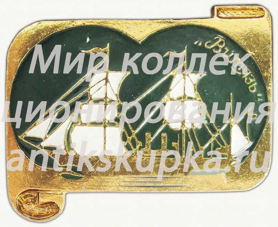 Бронепалубный корвет типа «Витязь». Знак из серии «Россия поднимает паруса» 2