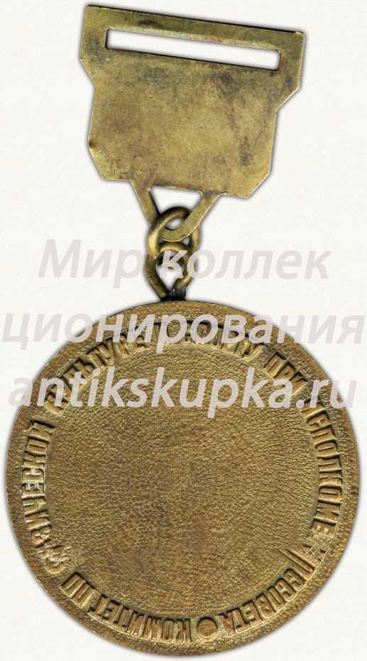 Бронзовая медаль чемпионата Москвы. Комитет по физической культуре и спорту при исполкоме Моссовета