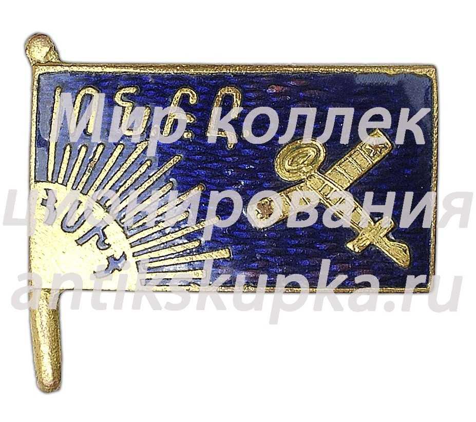 Членский знак Армянского отделения ОДВФ