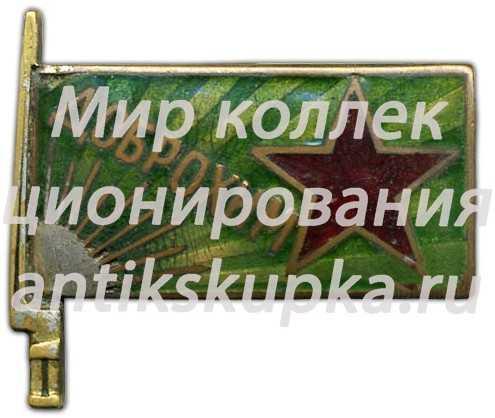 Членский знак ДОБРОХИМа 2