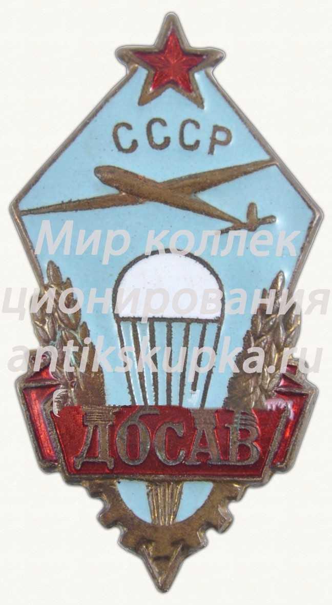 Членский знак добровольного общества содействия авиации (ДОСАВ)