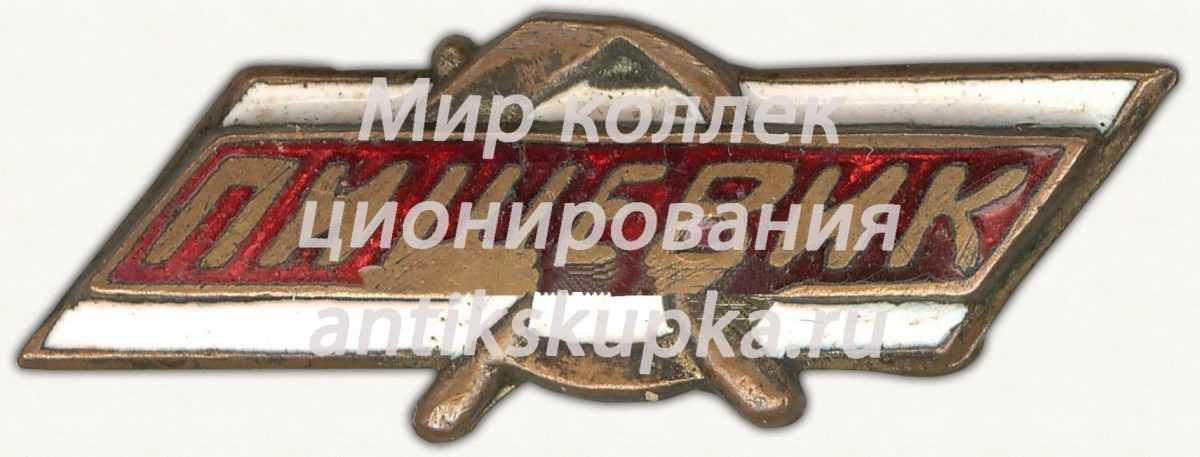 Членский знак добровольного спортивного общества (ДСО) «Пищевик» 2