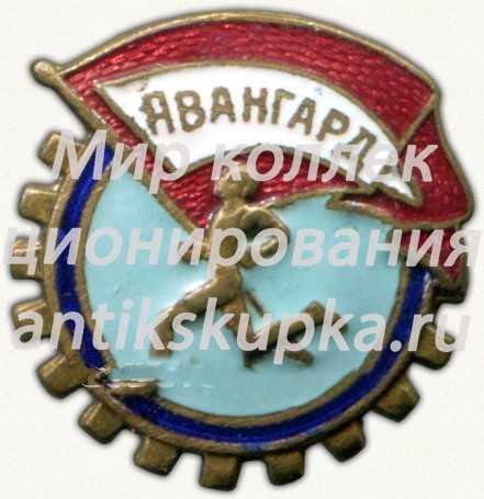 Членский знак ДСО «Авангард»