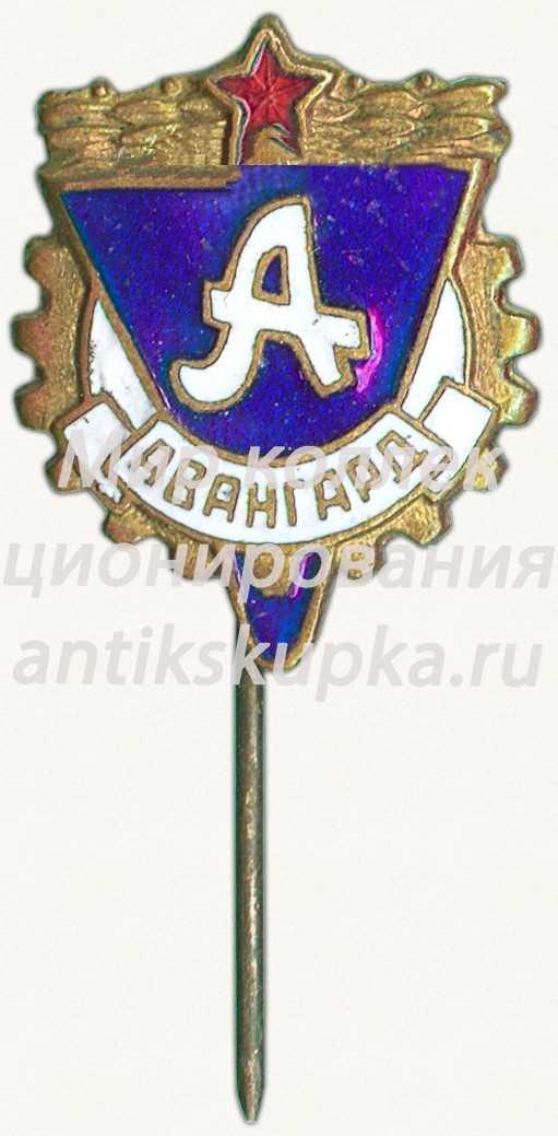 Членский знак ДСО «Авангард» 2