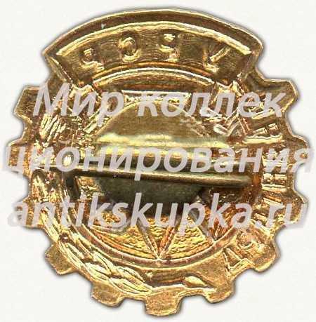 Членский знак ДСО «Авангард» Украинской ССР