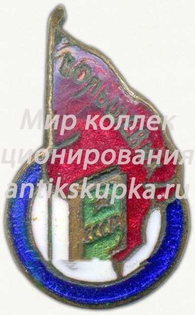 Членский знак ДСО «Большевик». Тип 1 2