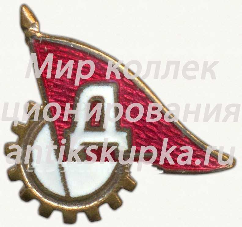 Членский знак ДСО «Дзержинец»