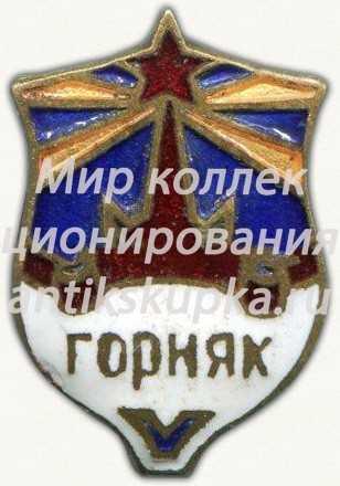 Членский знак ДСО «Горняк»