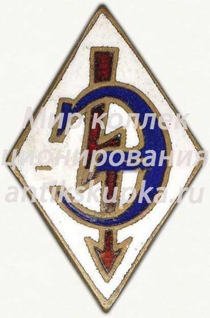 Членский знак ДСО «Энергия» 2