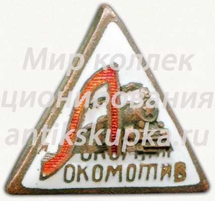 Членский знак ДСО «Локомотив». Тип 2