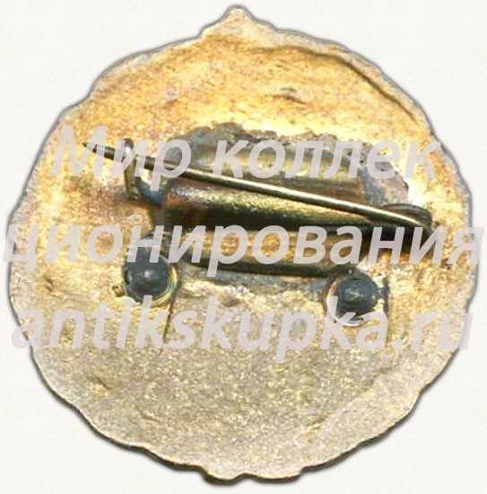 Членский знак ДСО «Локомотив» 2