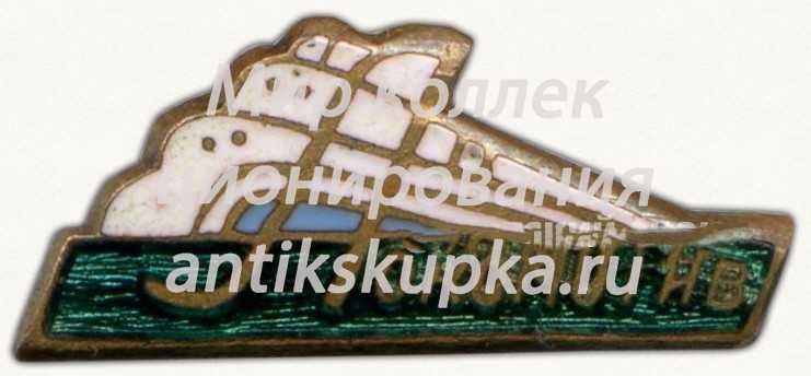 Членский знак ДСО «Локомотив». Тип 3 2