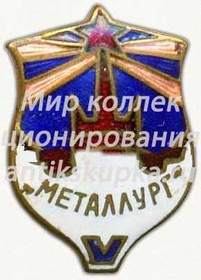 Членский знак ДСО «Металлург»