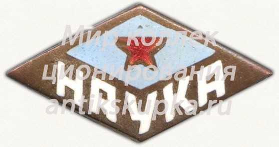 Членский знак ДСО «Наука»