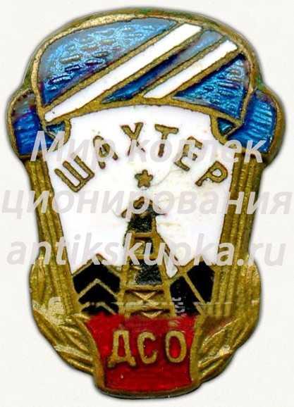 Членский знак ДСО «Шахтер». Тип 2 3