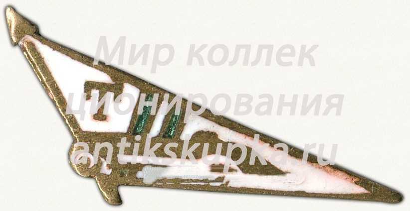 Членский знак ДСО «Торпедо»