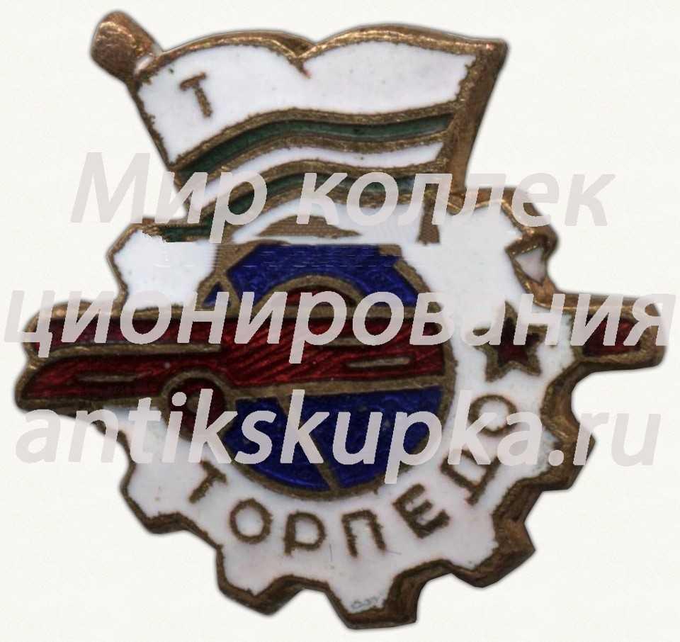 Членский знак ДСО «Торпедо». 1950-е 3