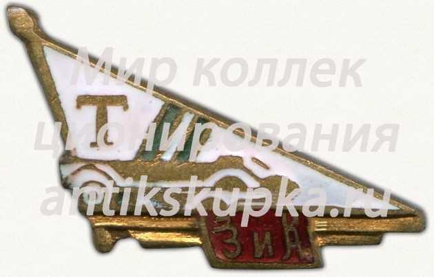 Членский знак ДСО «Торпедо». Завод «ЗИЛ»