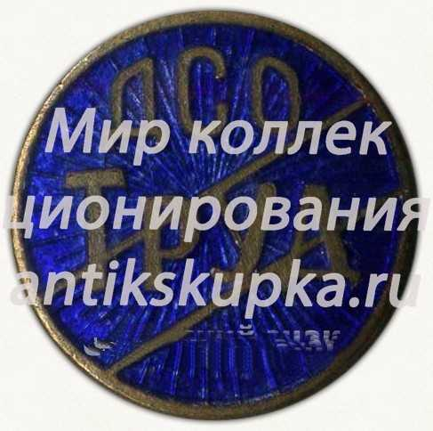 Членский знак ДСО «Труд»