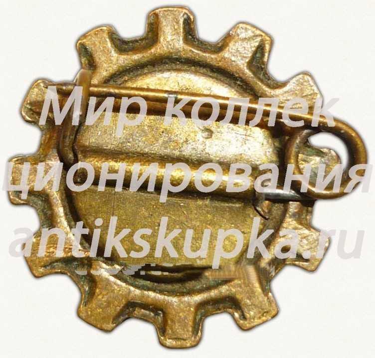 Членский знак ДСО «Трудовые резервы» 2