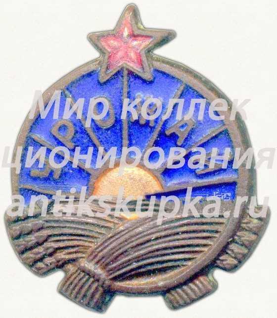 Членский знак ДСО «Урожай» 2