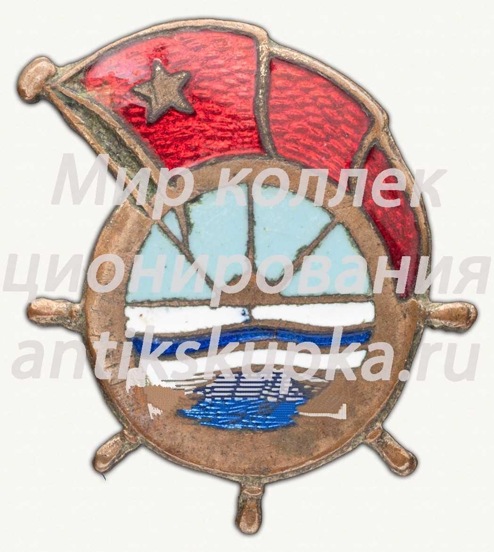 Членский знак ДСО «Водник»