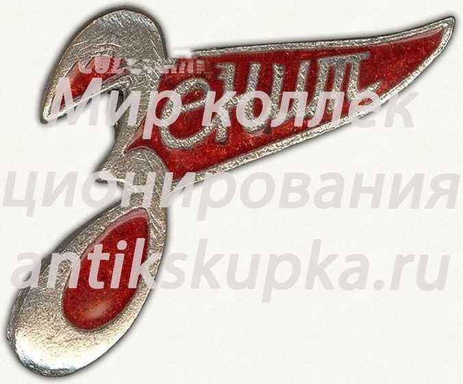 Членский знак ДСО «Зенит» 2