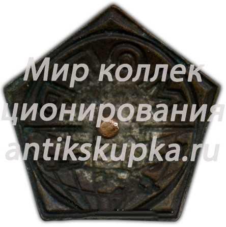 Членский знак МОПР (Международная организация помощи борцам революции) 2