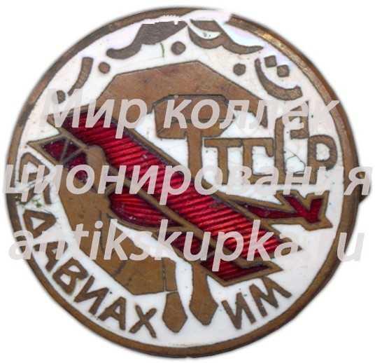 Членский знак ОСОАВИАХИМа Туркменской ССР 2