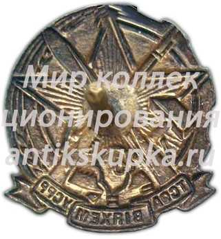 Членский знак ОСОАВИАХИМа Украинской ССР