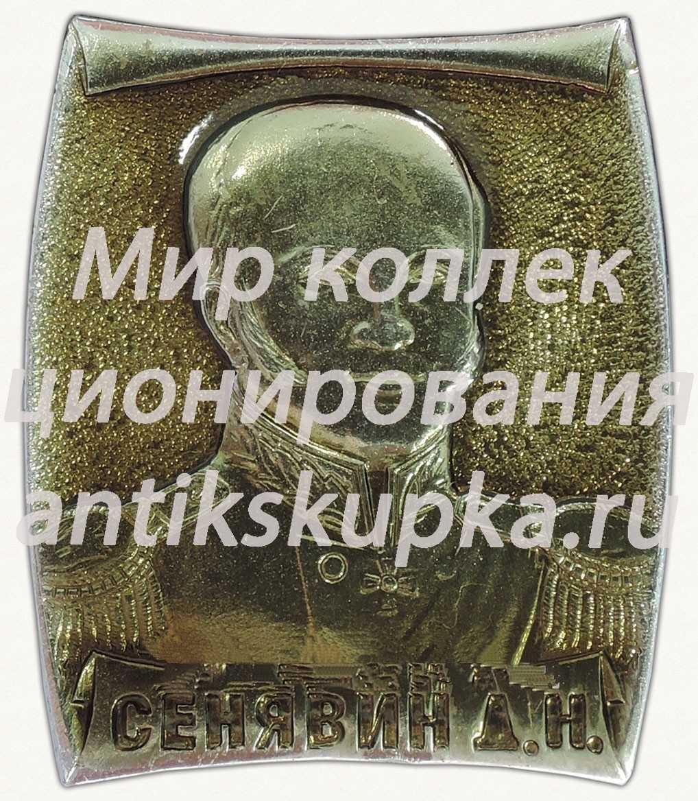 Дмитрий Николаевич Сенявин. Серия знаков «Адмиралы русского флота»