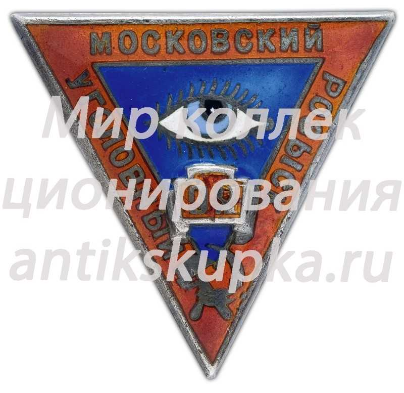 Должностной знак сотрудника Московского уголовного розыска 4