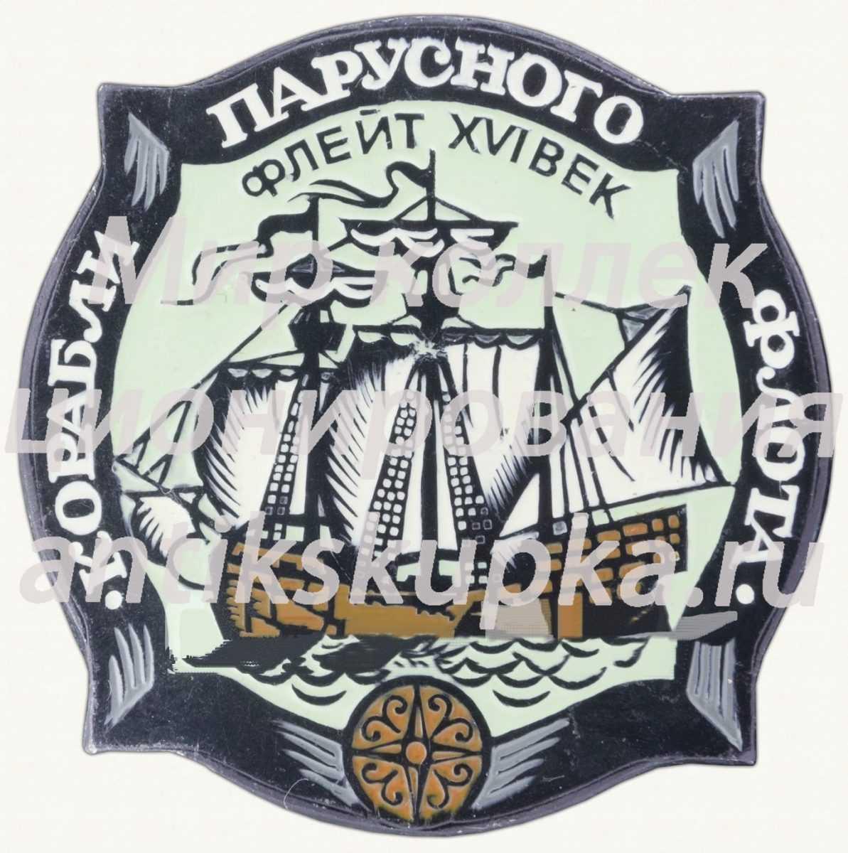 «Флейт XVI века». Серия знаков «Корабли парусного флота»
