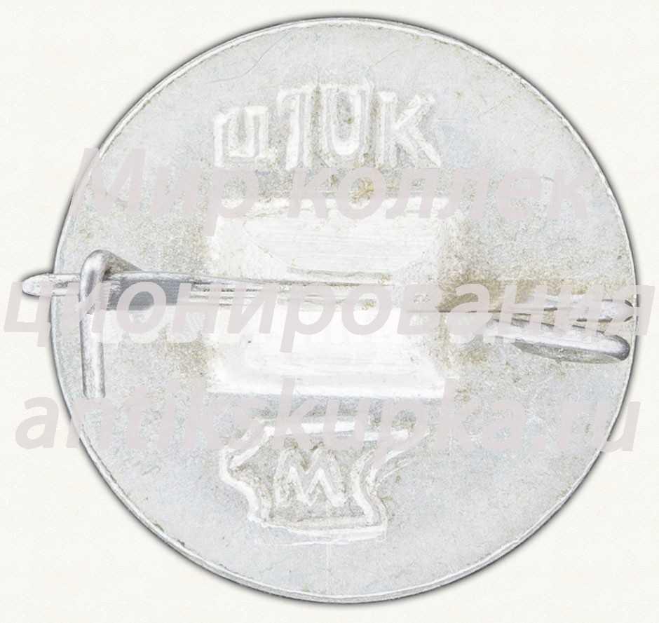 Фрачный знак футбольного клуба «Локомотив»