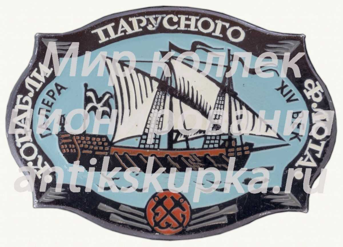«Галера XIV век». Серия знаков «Корабли парусного флота»