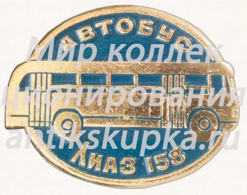 Городской автобус - ЗИЛ-158. Серия знаков «Автомобили советского периода»
