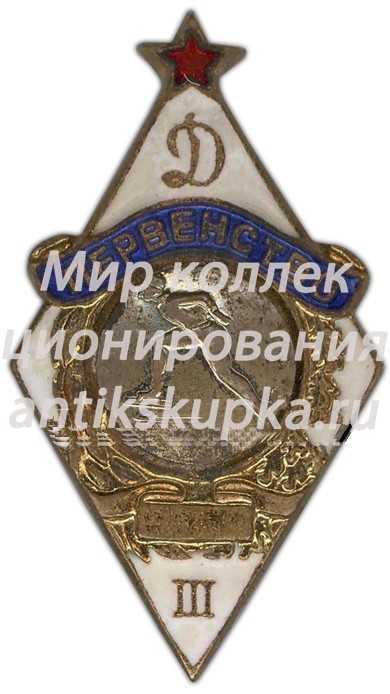 III место, первенство, «Динамо», городки, конькобежный спорт, мужчины, знак