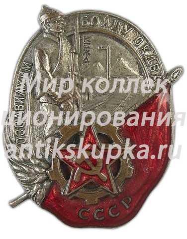 Знак «Осоавиахим «Бойцу ОКДВА/КПОДВК»» 2