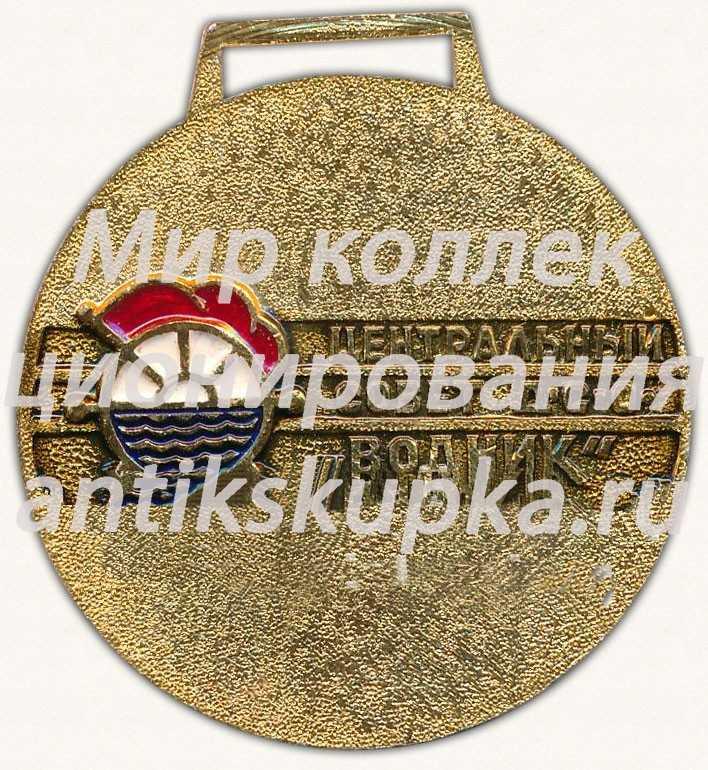 Медаль «Чемпион. Центральный совет ДСО «Водник»»