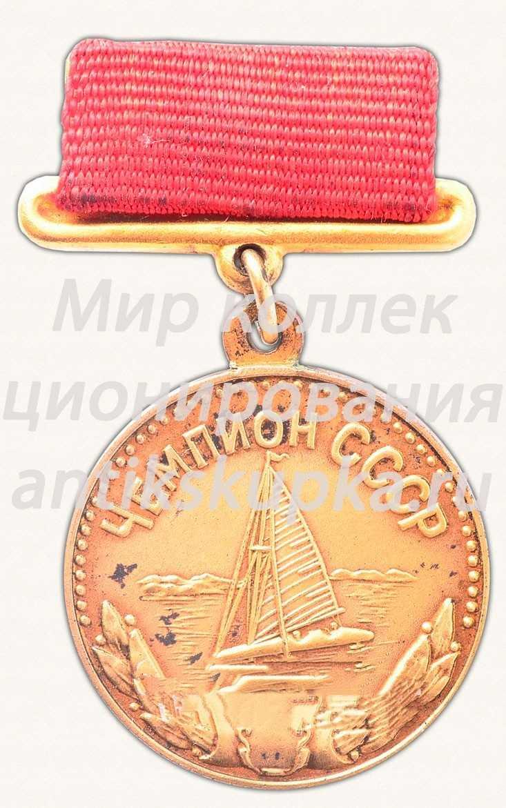 Медаль чемпиона СССР в первенстве СССР по парусному спорту 2ст. Союз спортивных обществ и организаций СССР